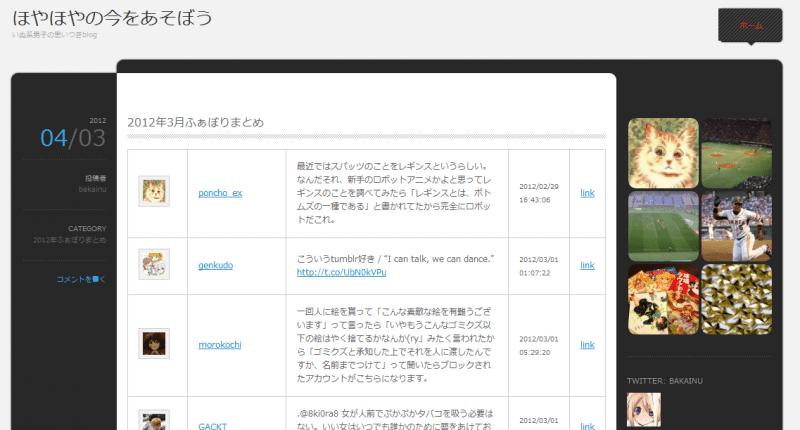 ブログの「アクセス数アップタイトル」がもはやテンプレにしか見えない件