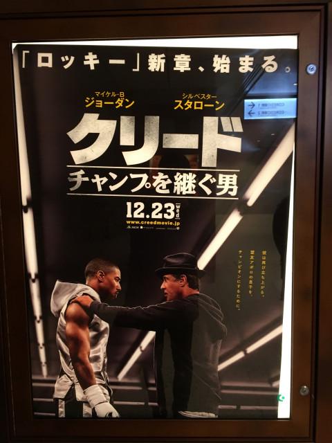 「ロッキー」未視聴でもこの上なく熱くなれる映画「クリード チャンプを継ぐ男」感想