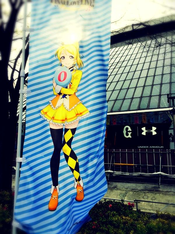 東京ドームをホームグラウンドにしたμ'sが伝える「今が最高!」―1日目「ラブライブ!μ's Final LoveLive!〜μ'sic Forever♪♪♪♪♪♪♪♪♪〜」