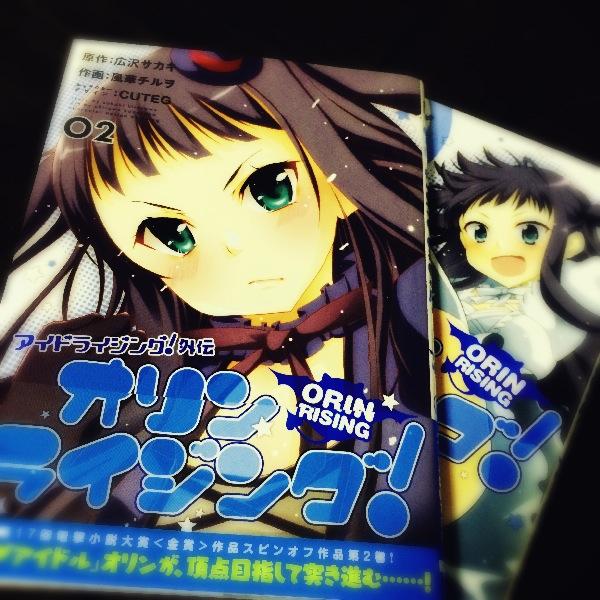 楽しむことが輝くこと〜『オリンライジング!』2巻
