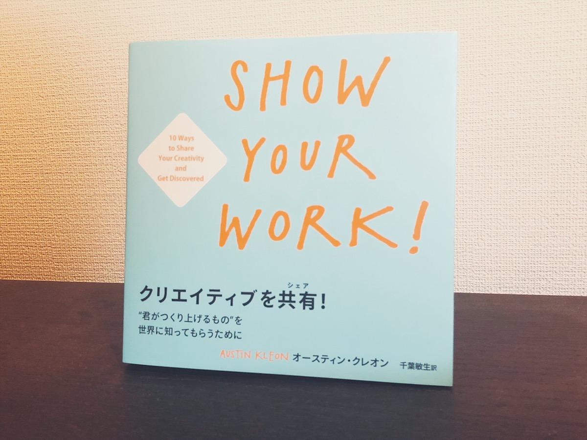 何も作っていないけど何か発信したい人へ―「クリエイティブを共有!SHOW YOUR WORK!」
