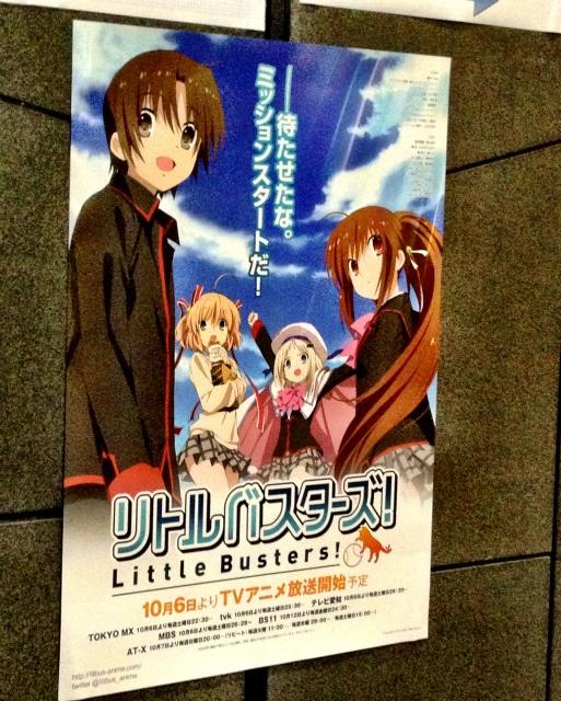 「リトルバスターズ!」第1話先行上映会に行ってきました!(本編ネタバレなし)