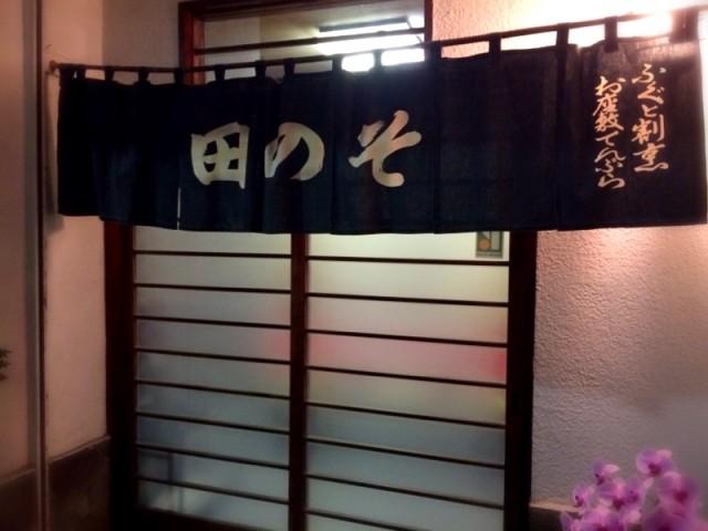 神田の老舗ふぐ料理店「その田」に行ってきました