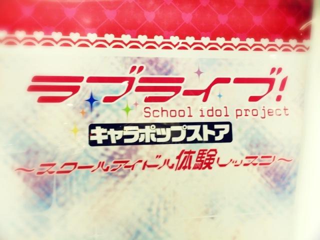 キャラポップストア「ラブライブ!〜スクールアイドル体験レッスン〜」に行ってきました