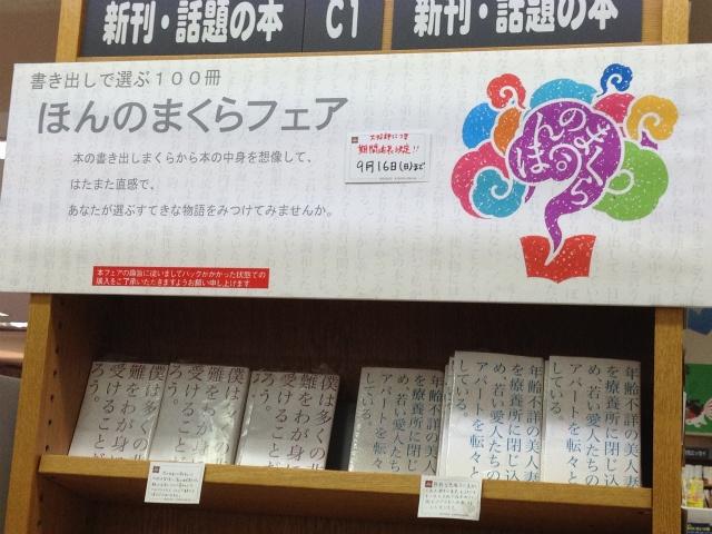 出だしだけが書かれたカバーで本を選ぶ「ほんのまくら」フェア