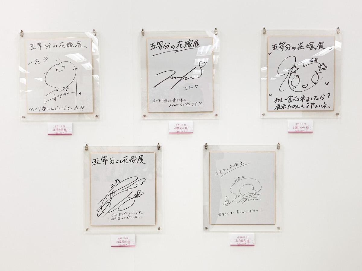「五等分の花嫁展MAKEOVER」キャストサイン色紙