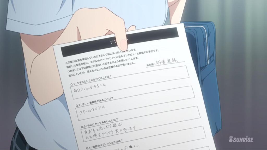日本科学未来館で、エマ・ヴェルデが朝香果林に向けて差し出したアンケート用紙
